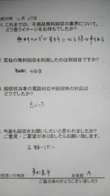 12月27日 東松島の車の板金屋さんからの声です。